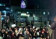 한예종 학생들 '성폭력 가해 교수' 파면 촉구 기자회견