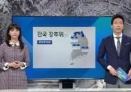 [기상정보] 내일 추위 절정…다음 주 화요일 풀릴 듯