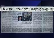 """[비하인드 뉴스] """"34.5억에 팔았다""""…김의겸 공개 매각, 그 후"""