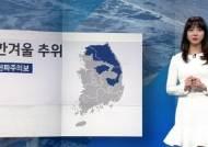 [날씨] 곳곳 한파주의보 '한겨울 추위'…한낮 영상권 회복