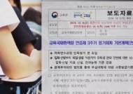 """외국인 유학생 10명 중 1명 '불법체류'…""""인증 강화"""""""