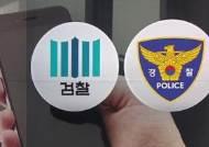 """""""사망경위 확인 위해""""…경찰, 휴대전화 압수영장 재신청"""