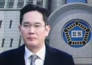 """""""향후 뇌물 요구 때 대처는?""""…삼성에 '숙제' 내는 재판부"""