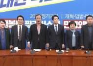 '4+1' 협의체, 9일 예산안 처리 합의…선거법 '진통'