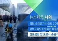 [뉴스체크|사회] 김포공항 앞 도로서 승용차 화재
