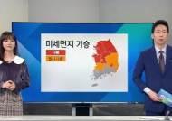 [기상정보] 11일까지 기온 높고 공기 탁해…목요일 다시 '추위'