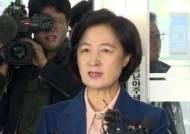 """추미애 """"국민 뜻 확인…청문회 뒤 검찰인사 밝힐 것"""""""