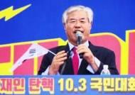 """'폭력시위 혐의' 전광훈 출국금지…한기총 """"출석 계획 없다"""""""