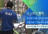 [뉴스체크|정치] KAI 지난해 무기 판매 80% 증가
