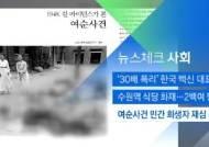 [뉴스체크|사회] 여순사건 민간 희생자 재심 본격화
