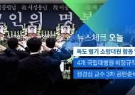 [뉴스체크|오늘] 독도 헬기 소방대원 합동 영결식