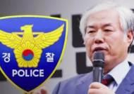 '폭력시위 혐의' 전광훈 출국금지…체포영장도 검토