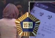 법원, 정경심 '표창장 위조' 공소장 변경 기각…검찰 반발