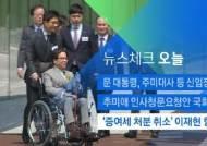 [뉴스체크|오늘] '증여세 처분 취소' 이재현 항소심