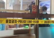 대전서 '일가족에 흉기 난동'…CCTV 보니 2분 만에 범행