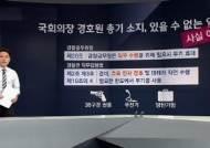 [팩트체크] 권총 소지한 국회의장 경호원, 있을 수 없는 일?