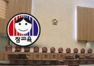 '전교조 법외노조' 여부 전원합의체서 결론…19일 첫 심리