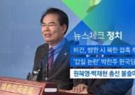 [뉴스체크|정치] 원혜영·백재현 총선 불출마 선언