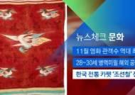 [뉴스체크|문화] 한국 전통 카펫 '조선철' 전시