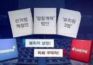 민주당, 13일 선거법 등 상정 예고…한국당, 강력 반발