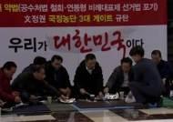 한국당, 침낭 깔고 철야농성…'패트 법안 상정' 폭풍전야