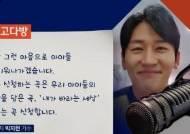 """[금요 고다방] '6남매 아빠' 박지헌 """"아이들이 안전한 나라 되길"""""""