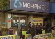 """돌아온 '성추행 이사장'…주민들 """"사퇴하라"""" 출근 저지"""