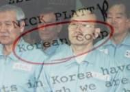 """12·12 당시 미 대사관 문건 공개…""""전형적 군사 쿠데타"""""""