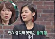 [영상] '슈가맨3' 애즈원 소환 완료 '매니저와 결혼'