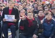 """한국당, 다시 대규모 장외집회…여당 """"정치 선동"""" 비판"""