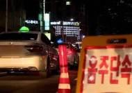 [뉴스브리핑] '밤낮없이' 음주운전 단속…연말 특별대책