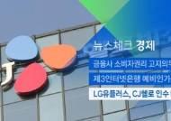 [뉴스체크|경제] LG유플러스, CJ헬로 인수 마무리