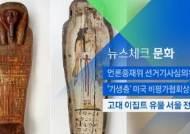 [뉴스체크|문화] 고대 이집트 유물 서울 전시