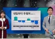 """[기상정보] """"우산 필수"""" 전국 비…그친 뒤 내일 강추위"""