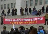 """한국당, 오늘도 규탄대회…국회 사무처 """"엄정 대응"""" 경고"""