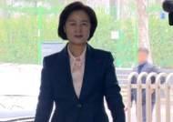 추미애 법무장관 후보자 인사청문회, 30일 개최키로
