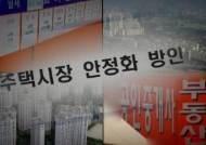 """'집값' 급한 불 끄는 사이 '전셋값'에 불씨…""""전세난 우려"""""""