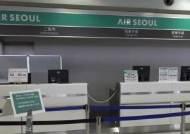 """일 정부 """"지난달 한국인 관광객, 작년보다 65% 감소"""""""