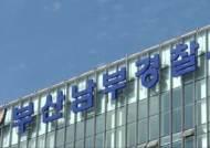 [뉴스브리핑] 병원 치료 절도 피의자, 호송 경찰 따돌리고 도주