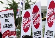 ILO 4개 핵심협약 비준 못해…한국 '노동권 후진국' 우려