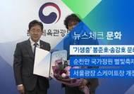 [뉴스체크|문화] '기생충' 봉준호·송강호 문화훈장