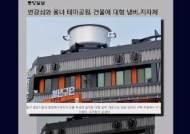 [비하인드 뉴스] 청년 셰프 홍보 위한 '9100만원짜리 냄비'?