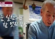 [함께 사는 세상] 29년째 '쌀 기부천사' 시골 농부…사연은?