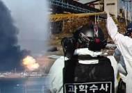 [Talk쏘는 정치] '쇳덩이도 날려'…광양제철소 폭발 합동 감식