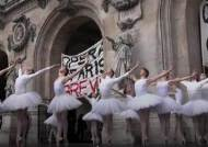 프랑스, 화염병 대신 '백조의 호수'…연금개편 반대 시위