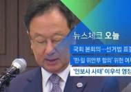 [뉴스체크|오늘] '인보사 사태' 이우석 영장 심사