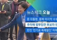 [뉴스체크 오늘] 추미애 법무장관 후보자 청문회