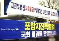 '포항지진특별법' 우여곡절 끝 통과됐지만…기대·우려 교차