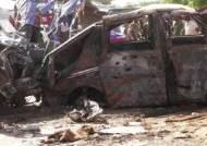 [해외 이모저모] 소말리아서 출근길 폭탄 테러…90명 사망