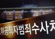 국회 본회의서 공수처법 표결…'권은희 안' 막판 변수